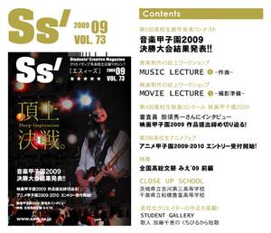Web_ss0909